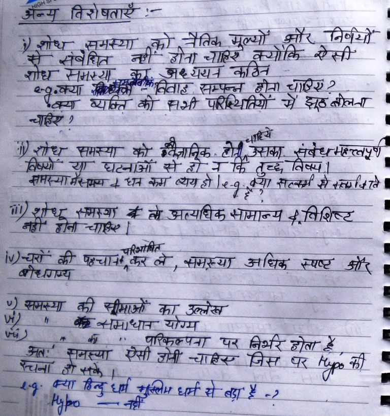 write meaning in hindi