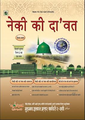Download: Neki ki Dawat – Part 1 pdf in Hindi by Maulana Ilyas Attar Qadri