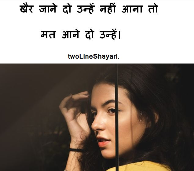 intezaar shayari with images, intezaar shayari images in hindi