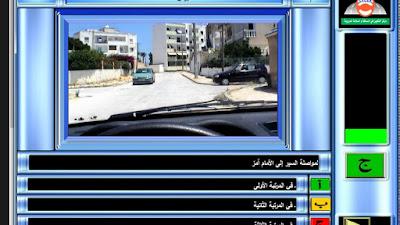 برنامج تعليم السياقة في تونس CFCSR