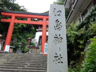江島神社の碑