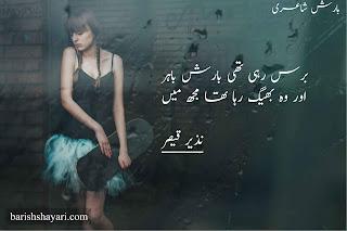 barish poetry in urdu