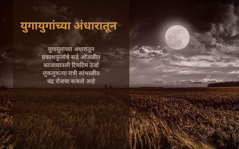 युगायुगांच्या अंधारातून - मराठी कविता | Yugayuganchya Andharatun - Marathi Kavita
