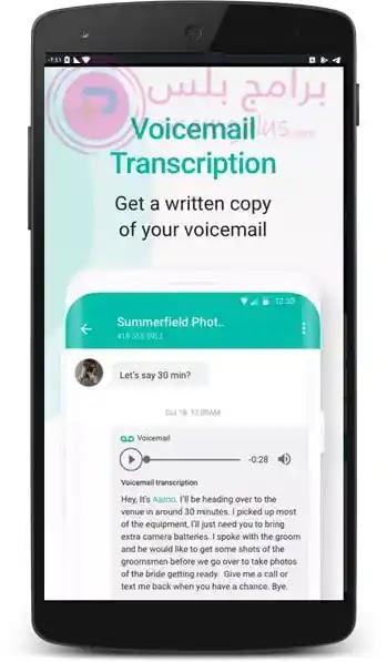 فويس ميل تطبيق 2ndline 2020