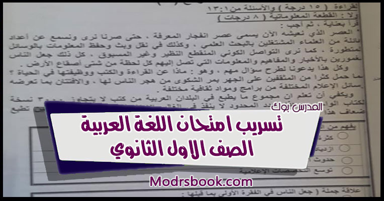 تسريب امتحان اللغة العربية الصف الأول الثانوي 2021 شاومينج بيغشش اولي ثانوي تابلت
