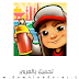 تحميل لعبة صب واي subway Surfers لجميع الأجهزة - تحميل بالعربي