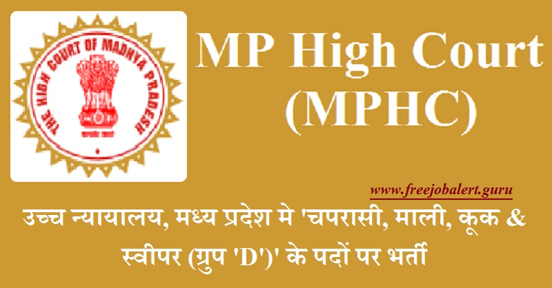 MPHC Recruitment 2018