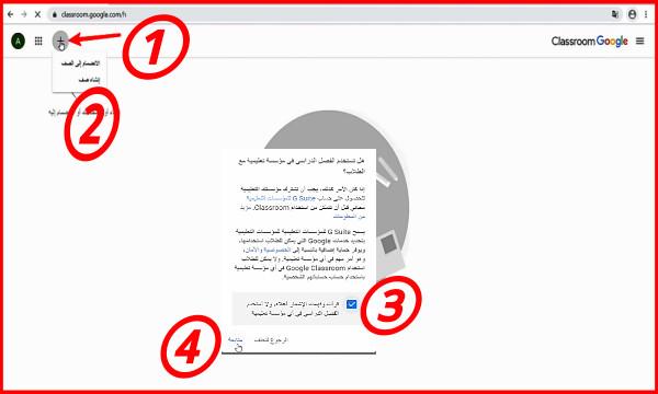 الفصل الدراسي : خطوات إنشاء صف الكتروني في جوجل كلاس روم