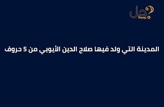 المدينة التي ولد فيها صلاح الدين الأيوبي من 5 حروف