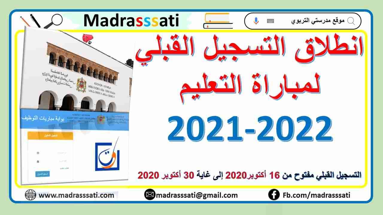 انطلاق التسجيل القبلي لمباراة التعليم 2021-2022