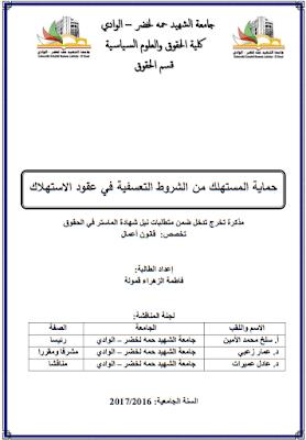 مذكرة ماستر: حماية المستهلك من الشروط التعسفية في عقود الاستهلاك PDF