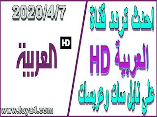 تردد قناة العربية hd الجديد 2020 علي نايل سات وعربسات