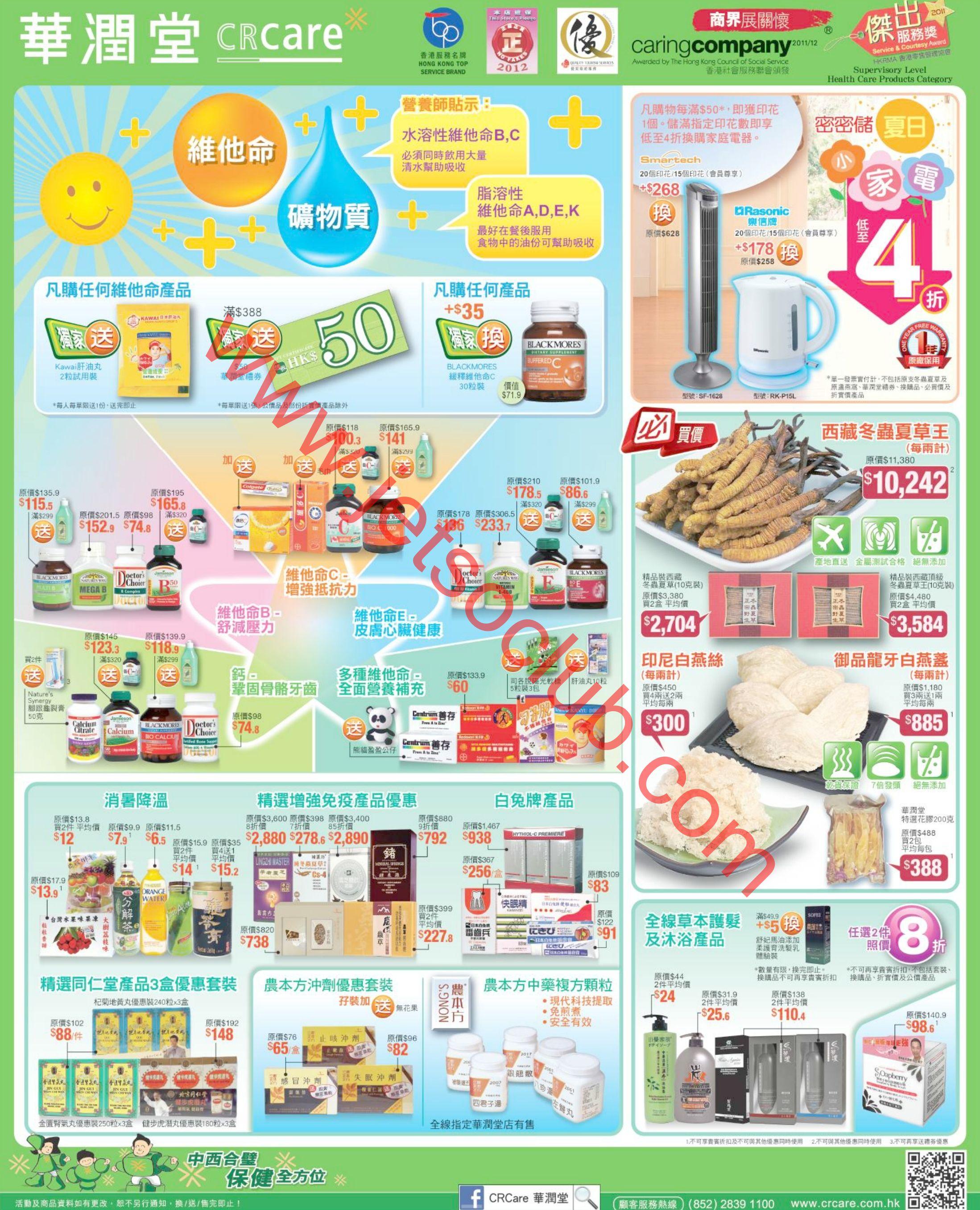 華潤堂最新購物優惠(17/8) ( Jetso Club 著數俱樂部 )