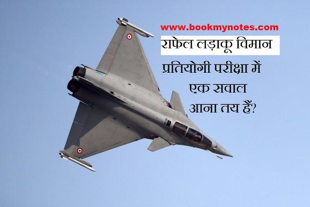 भारत के लिए क्यों जरूरी है राफेल विमान?