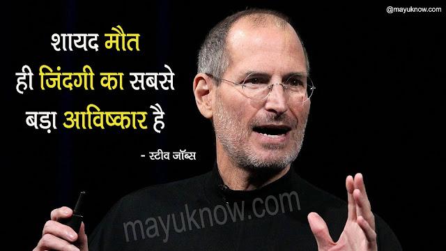 स्टीव जॉब्स इमेज फोटो वॉलपेपर फुल एचडी डाउनलोड ,Steve Jobs Image Photo Wallpeper Full Hd Download
