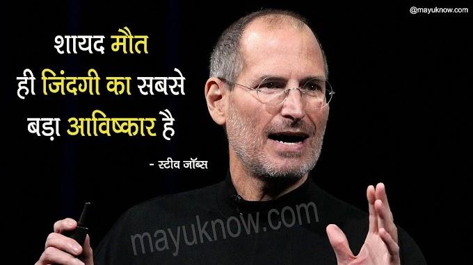स्टीव जॉब्स के अनमोल विचार | Steve Jobs Quotes In Hindi