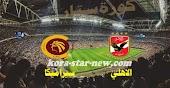 موعد مباراة الاهلي وسيراميكا  كورة ستار يوم الجمعه  8-1-2021 الدوري المصري