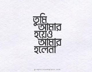 শরীফ গঙ্গা ফন্ট দিয়ে খুব সহজে বাংলা টাইপোগ্রাফি ডিজাইন করুন। Design Bangla typography very easily with Sharif Ganga font.