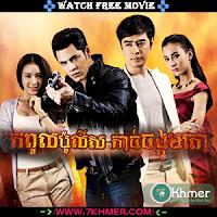 Kompul Police Kach Jongkom Tor | កំពូលប៉ូលីសកាច់ចង្កូមតោ | Kompol Police Kach Chong Kom Tao