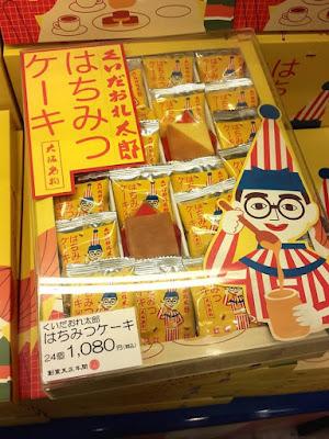 Kuiodaore Taro Honey Cookie in Osaka Dotonbori