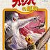 [BDMV] Gamba no Bouken Blu-ray BOX DISC3 [141226]