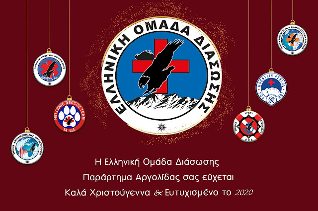 Ευχές από την  Ελληνική Ομάδα Διάσωσης Παράρτημα Αργολίδας