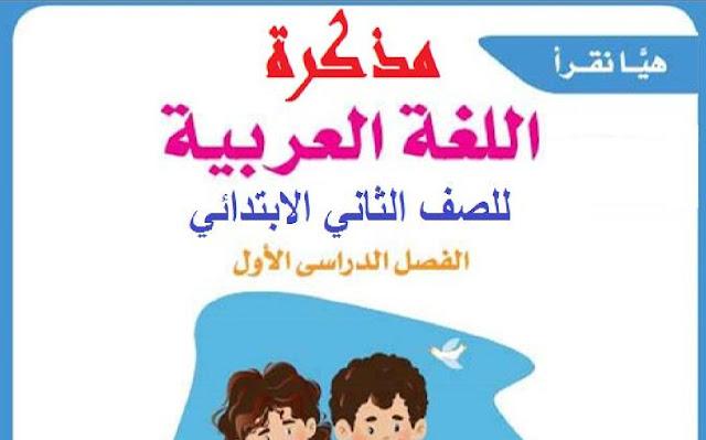 مذكرة اللغة العربية للصف الثاني الابتدائي الترم الاول 2020