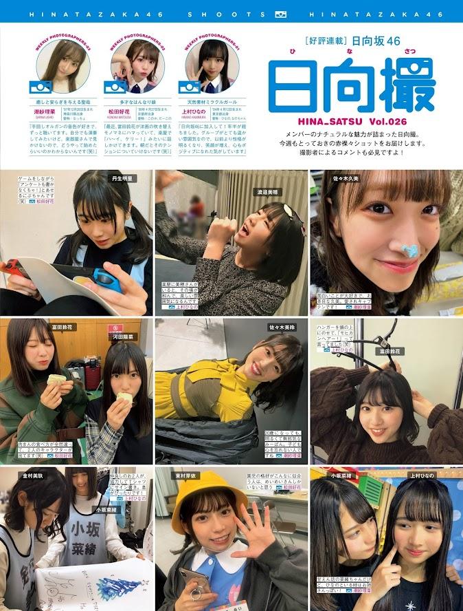 [FRIDAY] 2020.05.22 古田愛理 花澤香菜 徳江かな 岸明日香 他 - idols