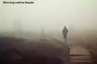 मॉर्निंग वाक के फायदे morning walk ke fayde