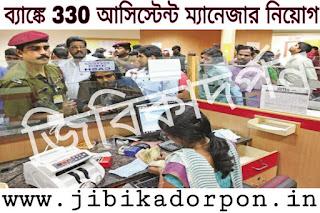 ব্যাঙ্কে 330 আসিস্টেন্ট ম্যানেজার পদে নিয়োগ, আবেদন করার লাস্ট ডেট- 27 সেপ্টেম্বর(330 assistent manager recruitment in vijaya bank)