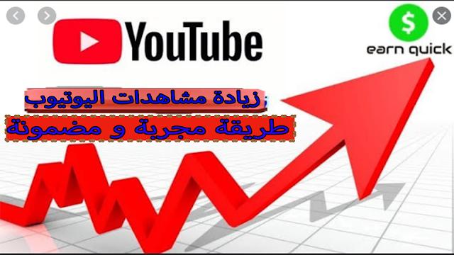 زيادة مشاهدات اليوتيوب بطريقة شرعية