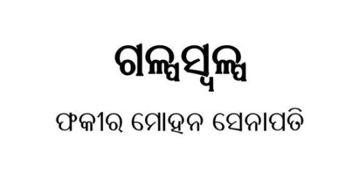 Galpa Swalpa Odia Book PDF Free Download  Galpa Swalpa Odia  Fakir Mohan Senapati