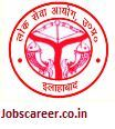 Uttar Pradesh PSC (UPPSC) Recruitment of Veterinary Medical Officer, Assistant Coach, Sports Officer and various vacancies for 142 posts Last Date 31 January 2017