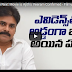 Pawan Kalyan search new story,his next movie details-TeluguCircle.in