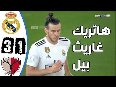 فيديو ملخص المتعة ريال مدريد وكاشيما انتلرز 3-1 I هاترك بــيــل الرائع
