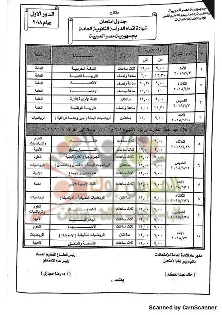 جدول امتحان الثانوية العامة 2018