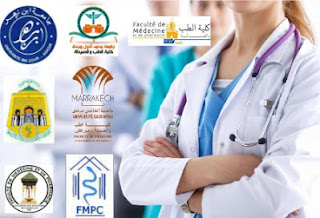 مباراة ولوج كلية الطب و الصيدلة (FMP) و كلية طب الاسنان (FMD) كل مايجب عليك معرفته
