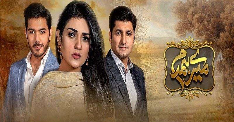 Mere Humdam OST Lyrics - Gohar Mumtaz & Amna Abbas