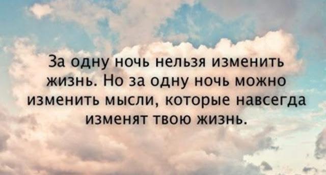 Очень интересные и мудрые мысли о нашей жизни