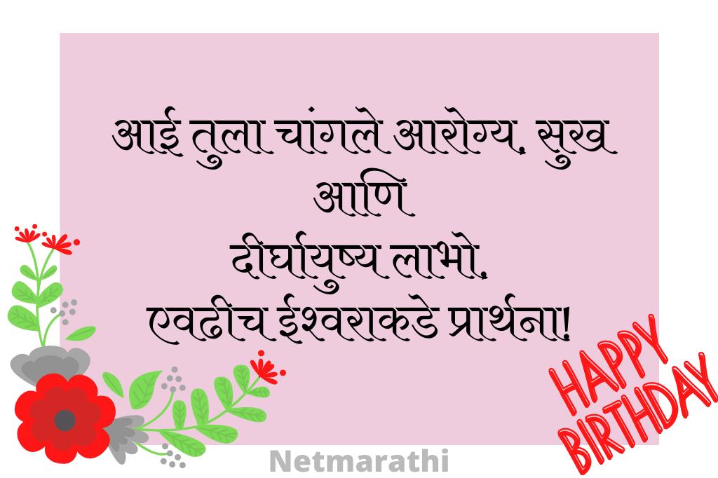 Birthday-Wishes-for-Mom-in-Marathi