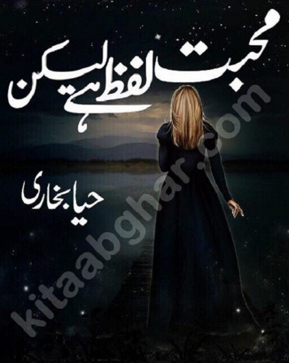 mohabbat-lafz-hai-lekin-novel-pdf-free-download