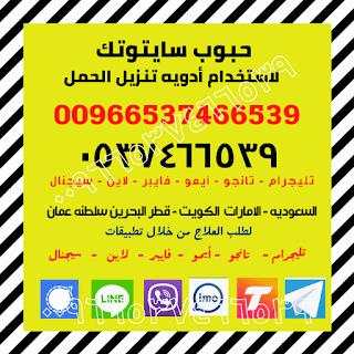 طريقه استخدام حبوب سايتوتيك 200 |KSA