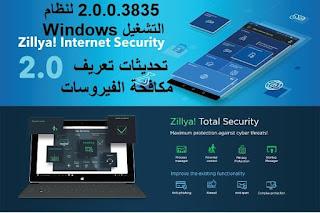 Zillya تحديثات تعريف مكافحة الفيروسات 2.0.0.3835 لنظام التشغيل Windows