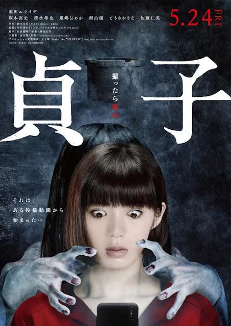 Film Sadako 2 Rilis?