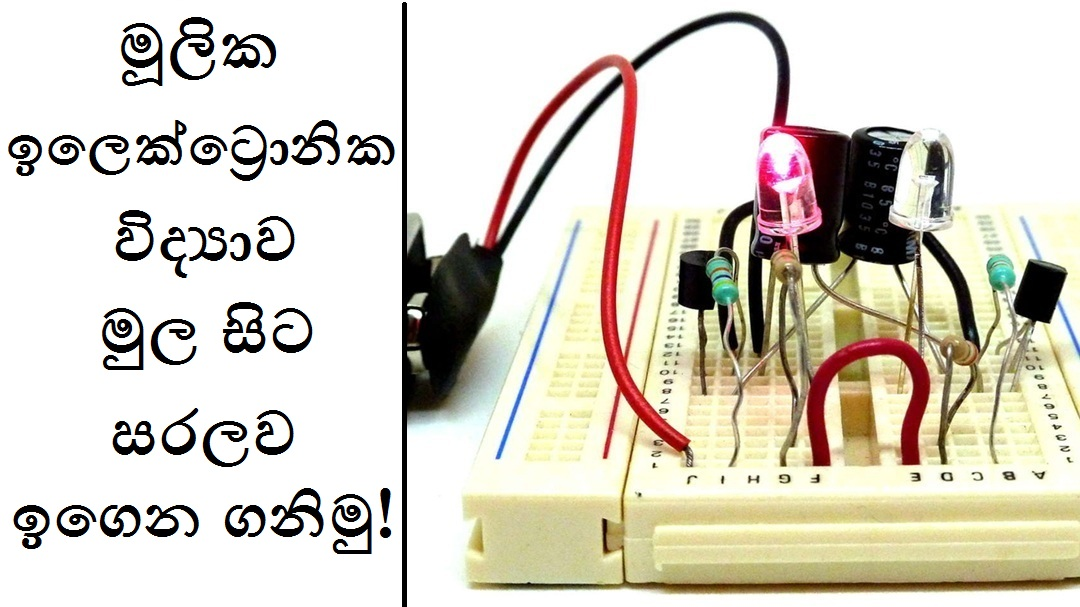 Basic Electronic Science In Sinhala Medium