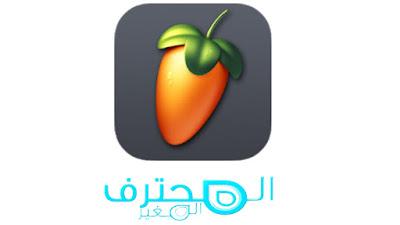 تحميل تطبيق fl studio mobile مجانا للاندرويد