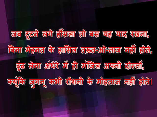 zindagi motivational hindi
