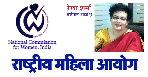 राष्ट्रीय महिला आयोग की अध्यक्ष ...