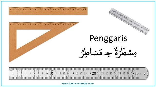 bahasa arab penggaris
