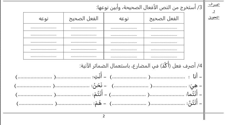 دفتر التطبيقات الكتابية للمستوى السادس